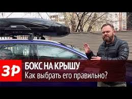 Как выбрать правильный багажник на крышу? - YouTube
