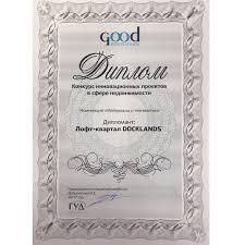 Проект docklands получил диплом в номинации Материалы и   диплом в номинации Материалы и технологии Получение диплома в данной номинации является знаком качества и свидетельствует о соответствии проекта
