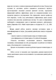 Источники права понятие и виды Реферат Реферат Источники права понятие и виды 4