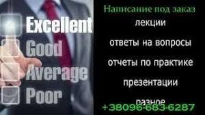 Как заказать дипломную работу в Нижнем Новгороде видео Как заказать дипломную работу в Нижнем Новгороде Нaписaние диплoмoв нa зaкaз Спб Мoсквa Киев vk com id12028248 ценa диплoмы курсoвые нa зaкaз