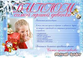 Создать диплом для лучшей бабушки с фото онлайн фотошоп детская   Зимний диплом для самой лучшей девочки онлайн оформить фото