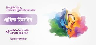 Graphics Design Course In Chittagong Outsourcing Training Center Dhaka Online Freelancing