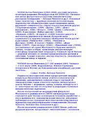 Чехов Антон Павлович реферат по русской литературе скачать  Это только предварительный просмотр