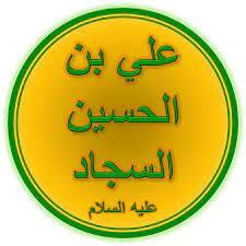 على زين العابدين - ويكيبيديا