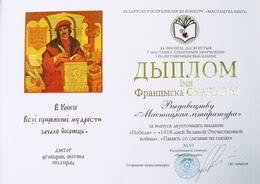 Диплом имени Франциска Скорины Мастацкая літаратура Диплом имени Франциска Скорины