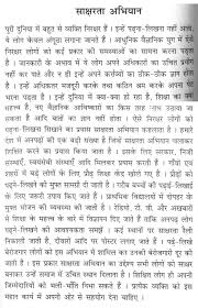 short essay on mera bharat mahan in hindi essay illiteracy in essay