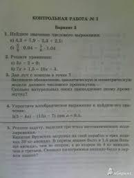 Рецензии покупателей на Алгебра класс Контрольные работы  Рецензии покупателей на Алгебра 7 класс Контрольные работы ФГОС