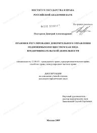 Диссертация на тему Правовое регулирование доверительного  Диссертация и автореферат на тему Правовое регулирование доверительного управления недвижимым имуществом как вида предпринимательской деятельности