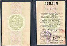 Диплом Википедия Диплом о высшем образовании СССР синий 1984 г