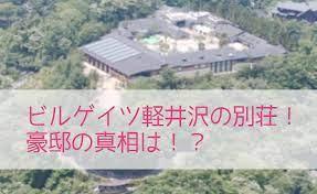 軽井沢 別荘 ビルゲイツ