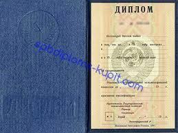 Дипломы Купить диплом ВУЗа в Санкт Петербурге Диплом специалиста Диплом СССР