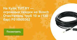 Купить <b>Bosch</b> Очиститель труб 10 м (130 бар) <b>F016800362</b> в ...