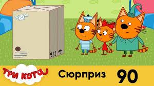 Три кота | Серия 90 | Сюрприз - YouTube
