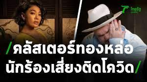 คลัสเตอร์ทองหล่อทำพิษ! นักร้องเสี่ยงติดโควิด-19   06-04-64    ข่าวเที่ยงไทยรัฐ - YouTube