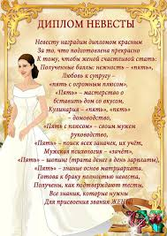 Дипломы на свадьбу Диплом невесты