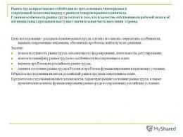 Рынок труда дипломная работа Теоретические основы рынка труда в российской экономике и его основные ХАРАКТЕРИСТИКИ рынка Анализ дипломная оценка