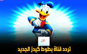 تردد قناة بطوط كيدز الجديد 2021 لشهر يوليو على النايل سات – العرب الإخبارية