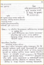 Complaint Letter In Marathi To Bmc - Lezincdc.com