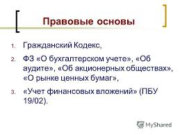 Презентация на тему Учет анализ и аудит ценных бумаг Пермякова  9 Правовые