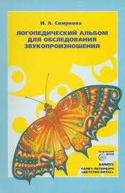Курсовые и дипломные работы по логопедии и олиго ВКонтакте Смирнова И А Логопедический альбом для обследования звукопроизн