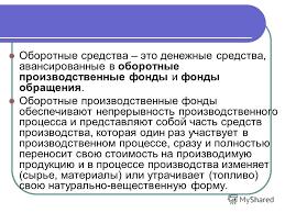 Презентация на тему Тема Оборотные средства предприятия  6 Оборотные средства