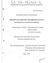 Диссертация на тему Правовое регулирование предпринимательской  Диссертация и автореферат на тему Правовое регулирование предпринимательской деятельности в сельском хозяйстве dissercat