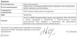 Оценка для закладной при ипотеке Авторское бюро оценки  аккредитованный оценщик сбербанка
