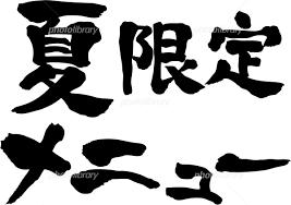 夏限定メニュー 文字素材 イラスト素材 5103867 フォトライブ