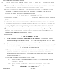 Договор подряда возмездного оказания услуг скачать образец  Образец договора подряда возмездного оказания услуг 002