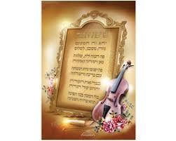 Al Hamichya Glass Mefoar Fine Judaica