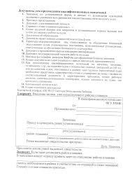 Замена дипломов Дурь или бизнес Архив Форум речных  Замена дипломов Дурь или бизнес Архив Форум речных путешественников