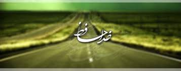 Image result for ‫خداحافظ‬‎