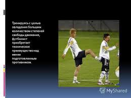Презентация на тему Физика и ФУТБОЛ Футбол одна из наиболее  5 Тренируясь