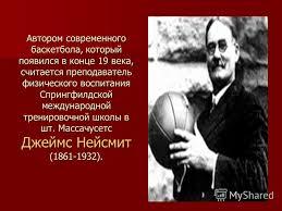 Презентация на тему Баскетбол Тема урока История развития  3 Автором современного баскетбола