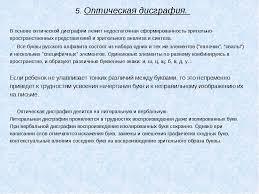 Презентация на тему Дисграфия  Оптическая дисграфия В основе оптической дисграфии лежит недостаточная с