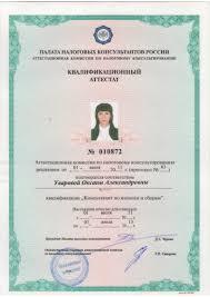 Ликвидация организаций во Владимире Диплом 1