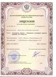 МАКС М Страховая компания МАКС m licension jpg