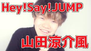 Heysayjump 山田涼介風の髪型セット Youtube