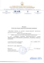 Сертификаты Оценочная компания Конс АГ  Сертификаты