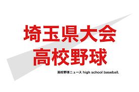 埼玉 県 高校 野球 組み合わせ