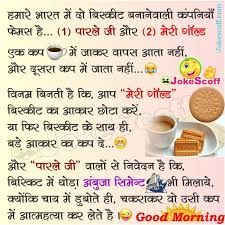 Funny Good Morning Quotes In Hindi Best Of Parle G And Mary Gold Biscuit Good Morning Jokes JokeScoff