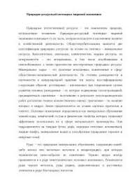Основные направления туризма Сибири реферат по физкультуре и  Природно ресурсный потенциал мировой экономики реферат 2010 по международным отношениям скачать бесплатно нефти запасы водные