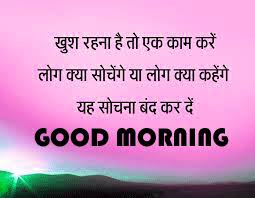 Good Morning Quotes In Hindi With Photo Hd Best of 24 Good Morning Inspirational Quotes With Images In Hindi