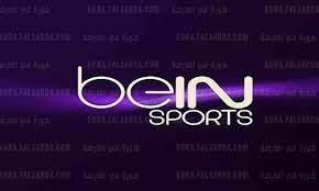 تردد قناة بي ان سبورت 2021 bein sports المفتوحة والإخبارية على النايل سات -  كورة في العارضة