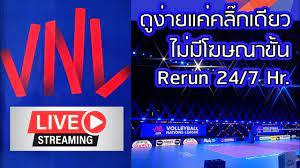 Live: Volleyball Nations League 2021 ดูสดวอลเลย์บอลเนชั่นส์ลีกทุกคู่ ทั้ง ชายและหญิง - YouTube