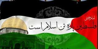 Image result for ‫کمر داعش شکست  فلسطین دوباره مسئله اول جهان اسلام‬‎