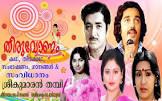Thikkurisi Sukumaran Nair Thiruvonam Movie