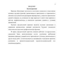 Отчет По Преддипломной Практике Финансы И Кредит В Строительной Фирме  отчет по преддипломной практике финансы и кредит cv01 twirpx net 0863 0863470 jpg