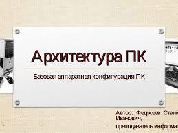 Базовая аппаратная конфигурация пк реферат ru базовая аппаратная конфигурация пк реферат