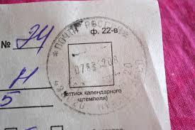 Продолжение истории с Почтой России chuvashiya Я же говорил что на Почте России оборзели в корень Контрольные сроки доставки Не не слышали